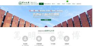 西安网站设计-中山大学