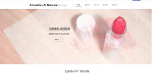 西安网站制作--Cosmetics
