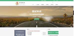 西安网站建设-学诚教育