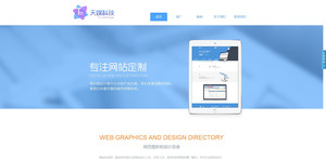 西安网站设计-互联科技