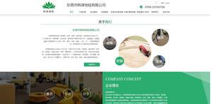 西安网站设计-韩津地毯有限公司