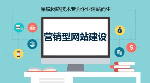 营销型网站建设html5响应式网站开发公司企业官网建站制作